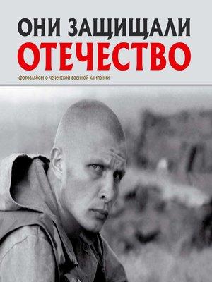 cover image of Они защищали Отечество. Первая чеченская