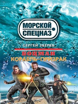 cover image of Боцман. Корабль-призрак