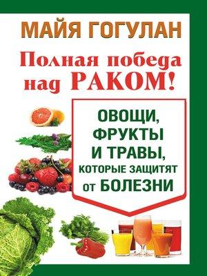cover image of Полная победа над раком! Овощи, фрукты и травы, которые защитят от болезни