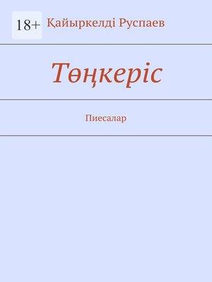 cover image of Төңкеріс. Пиесалар