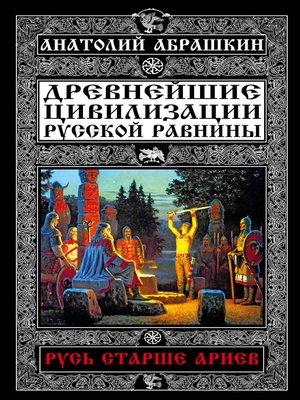 cover image of Древнейшие цивилизации Русской равнины. Русь старше ариев