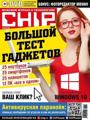 cover image of CHIP. Журнал информационных технологий. №09/2015