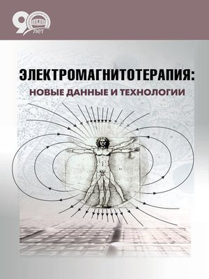 cover image of Электромагнитотерапия