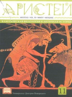 cover image of Журнал Аристей. Вестник классической филологии и античной истории. Том XI. 2015