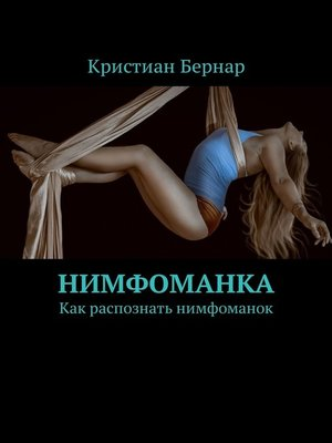 cover image of Нимфоманка. Как распознать нимфоманок