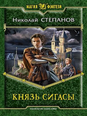 cover image of Князь Сигасы