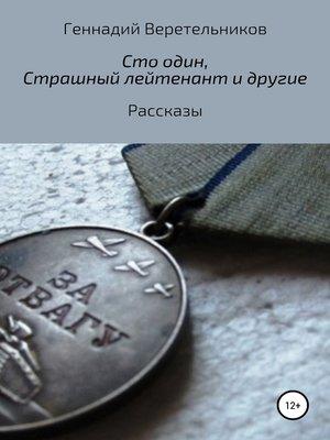 cover image of «Сто один», «Страшный лейтенант» идругие рассказы