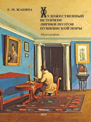 cover image of Художественный историзм лирики поэтов пушкинской поры