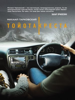 cover image of Тойота-Креста
