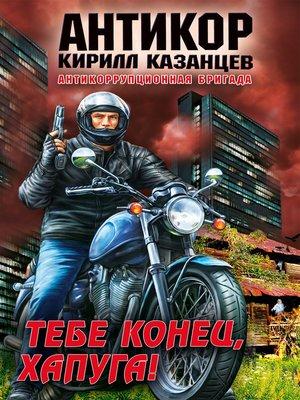 cover image of Тебе конец, хапуга!