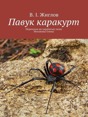 cover image of Павук каракурт. Переклала наукраїнську мову Неплюєва Олена