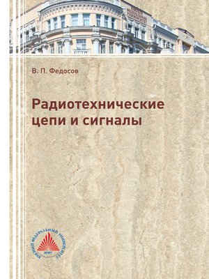 cover image of Радиотехнические цепи и сигналы