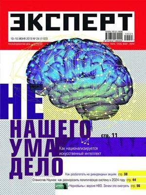 cover image of Эксперт 24-2019