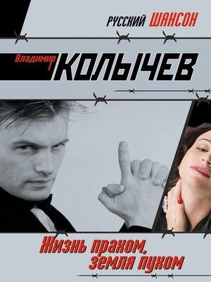 cover image of Жизнь прахом, земля пухом