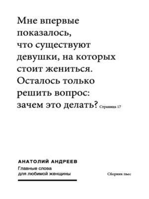 cover image of Главные слова для любимой женщины (сборник)