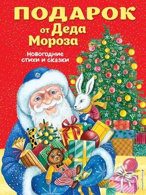 cover image of Подарок от Деда Мороза. Новогодние стихи и сказки