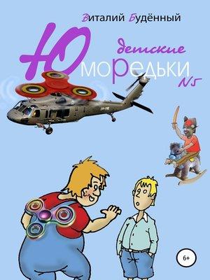 cover image of Юморедьки детские 5