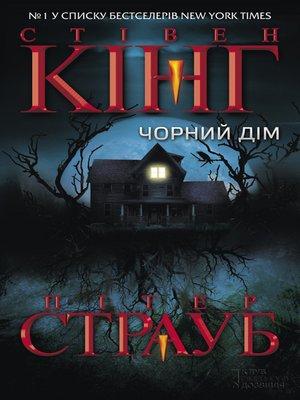 cover image of Чорний дім