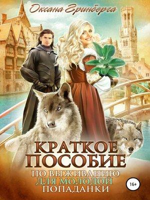 cover image of Краткое пособие по выживанию для молодой попаданки