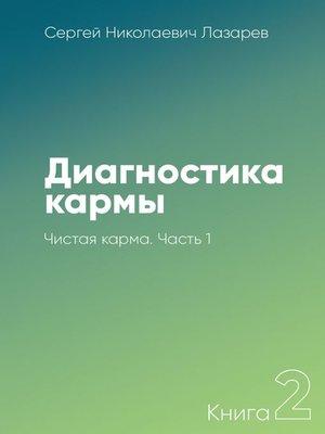 cover image of Диагностика кармы. Книга 2. Чистая карма. Часть1