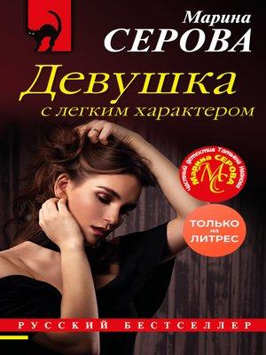 cover image of Девушка с легким характером