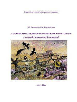 cover image of Клинические стандарты реабилитации комбатантов с боевой психической травмой