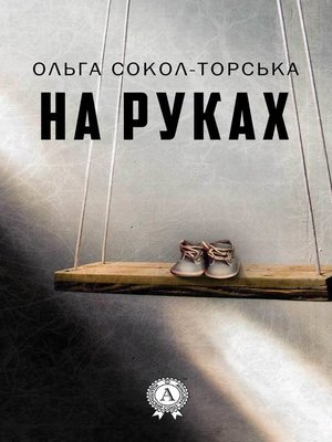 cover image of На руках