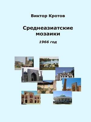 cover image of Среднеазиатские мозаики. 1966 год