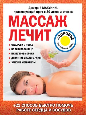 cover image of Массаж лечит