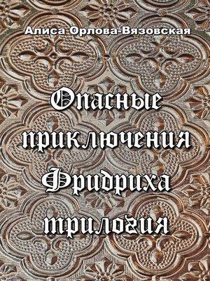 cover image of Опасные приключения Фридриха (трилогия)