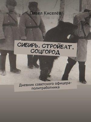cover image of Сибирь. Стройбат. Соцгород. Дневник советского офицера-политработника