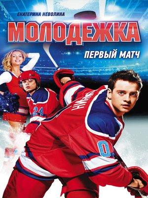 cover image of Первый матч