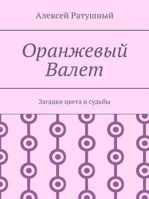 cover image of Оранжевый Валет. Загадки цвета исудьбы
