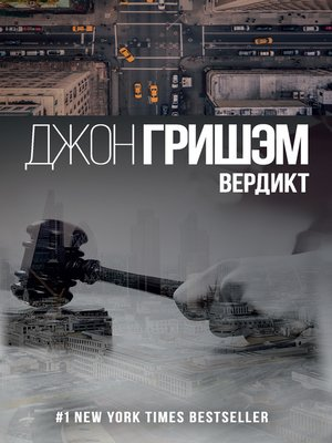 cover image of Вердикт