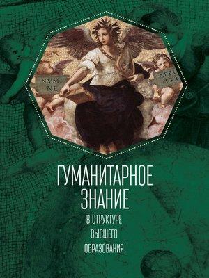 cover image of Гуманитарное знание в структуре высшего образования
