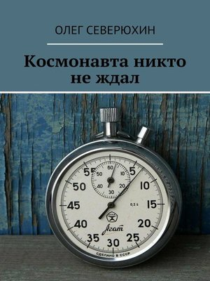 cover image of Космонавта никто не ждал