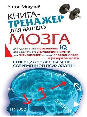 cover image of Книга-тренажер для вашего мозга