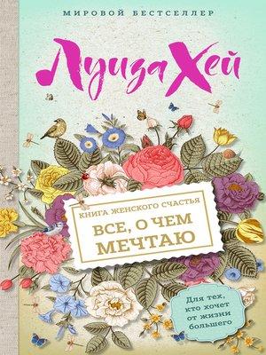 cover image of Книга женского счастья. Все, о чем мечтаю