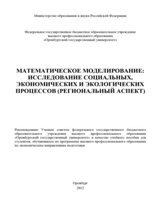 cover image of Математическое моделирование