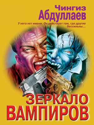 cover image of Зеркало вампиров