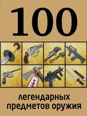 cover image of 100 легендарных предметов оружия