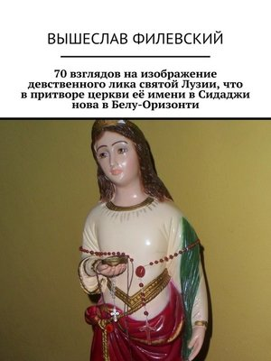 cover image of 70взглядов наизображение девственного лика святой Лузии, что впритворе церкви её имени вСидаджи нова вБелу-Оризонти