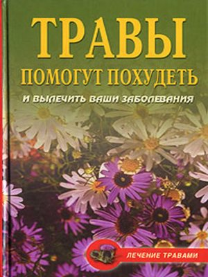 cover image of Диета на травах