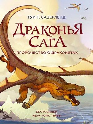 cover image of Пророчество о драконятах