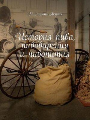 cover image of История пива, пивоварения и пивопития