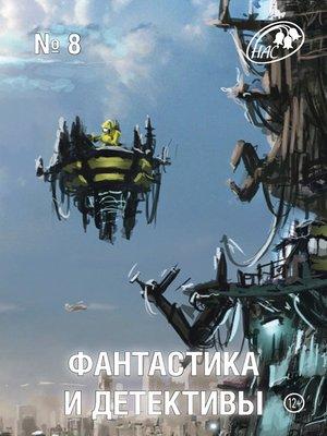 cover image of Журнал «Фантастика и Детективы» №8