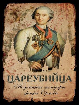 cover image of Цареубийца. Подлинные мемуары графа Орлова
