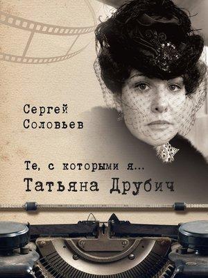 cover image of Те, с которыми я... Татьяна Друбич