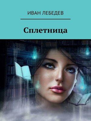 cover image of Сплетница
