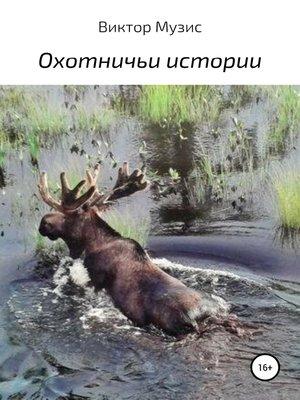 cover image of Охотничьи истории